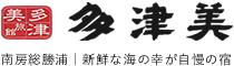 新鮮な海幸が自慢の宿 多津美旅館 南房総勝浦